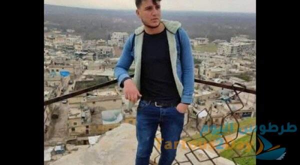 مقتل الشاب السوري أحمد الحسن برصاص الجندرمة التركية على الحدود