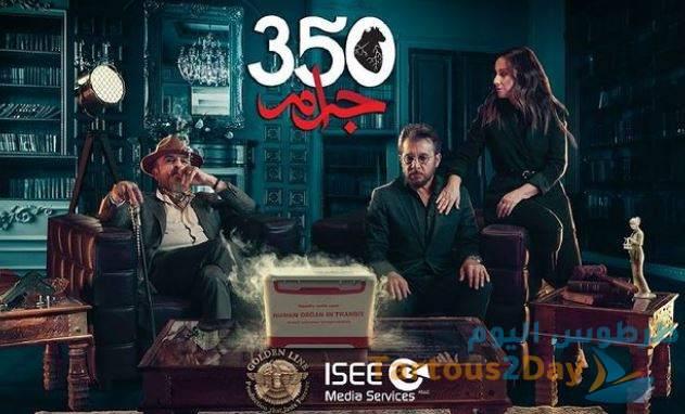 برومو 350 جرام العمل المنتظر في رمضان ... مسلسلات رمضان 2021