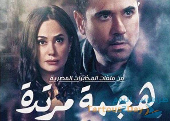 مسلسل هجمة مرتدة.... موعد عرضه و القنوات الناقلة..... مسلسلات رمضان 2021