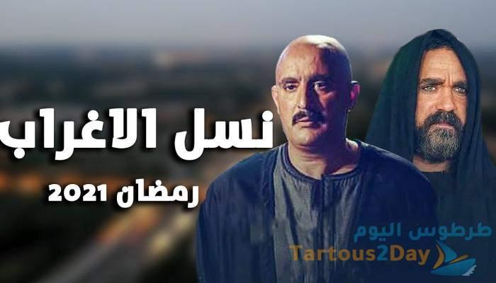 الحلقة الرابعة من مسلسل نسل الاغراب..... مسلسلات رمضان 2021