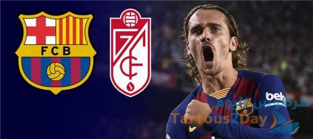 مباراة برشلونة و غرناطة في الدوري الاسباني بث مباشر