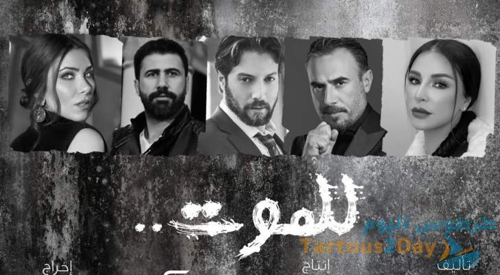 مسلسل للموت يتصدر المواقع بعد عرض 5 حلقات... مسلسلات رمضان 2021