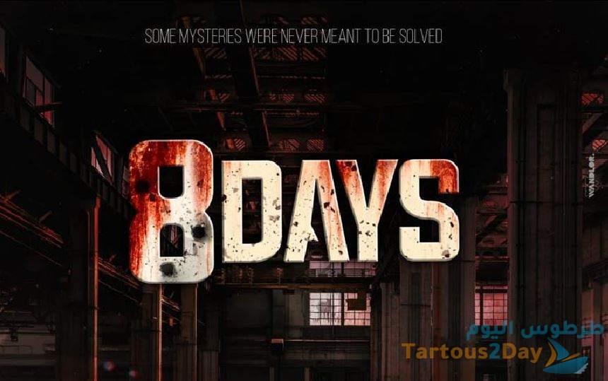"""بعد داون تاون مسلسل"""" 8 ايام """" يبصر النور قريبا"""