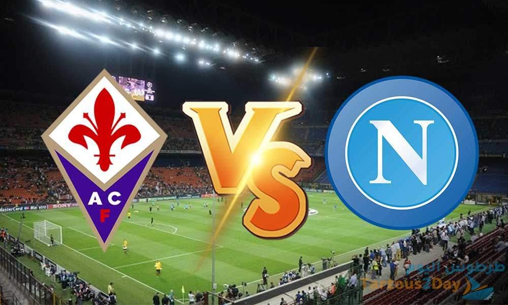 موعد بث مباشر القنوات الناقلة مباراة نابولي و فيورنتينا
