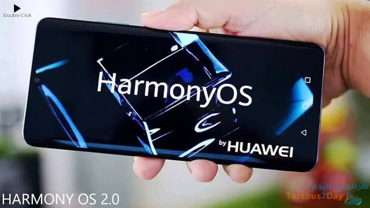 هواوي HUAWEI ستطلق نظام تشغيل هارموني HarmonyOS للهواتف الذكية .