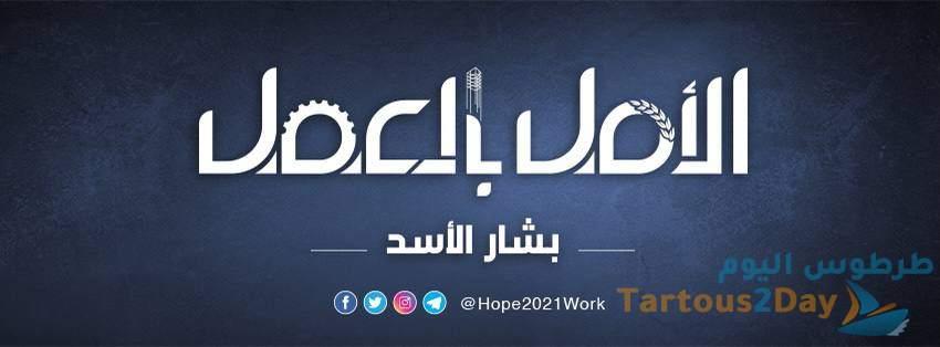 توضيح حول تصميم شعار الامل بالعمل ... حملة الرئيس بشار الاسد