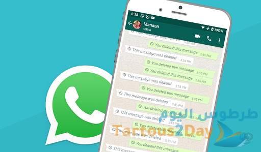 طريقة تفعيل ميزة حذف الرسائل تلقائياً من واتساب .. Whatsapp
