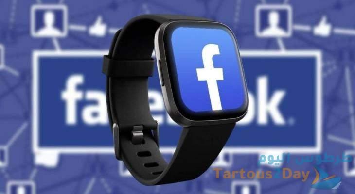 شركة فيسبوك تعمل على تصميم ساعة مزودة بكاميرات .