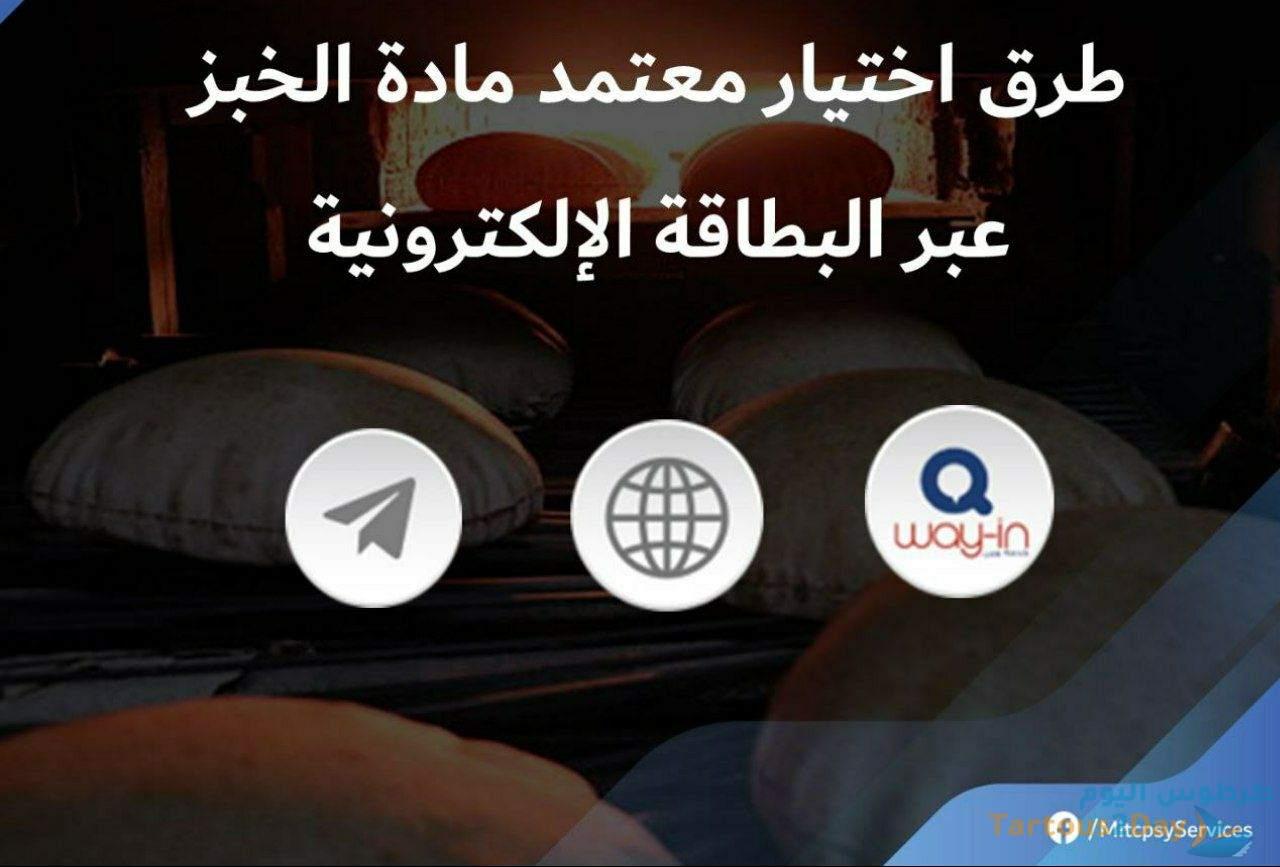 طريقة اختيار معتمد مادة الخبز في محافظة اللاذقية و طرطوس وحماة