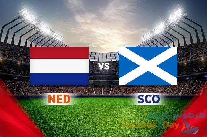 مشاهدة البث المباشر مباراة هولندا و اسكتلندا ... اليورو 2020