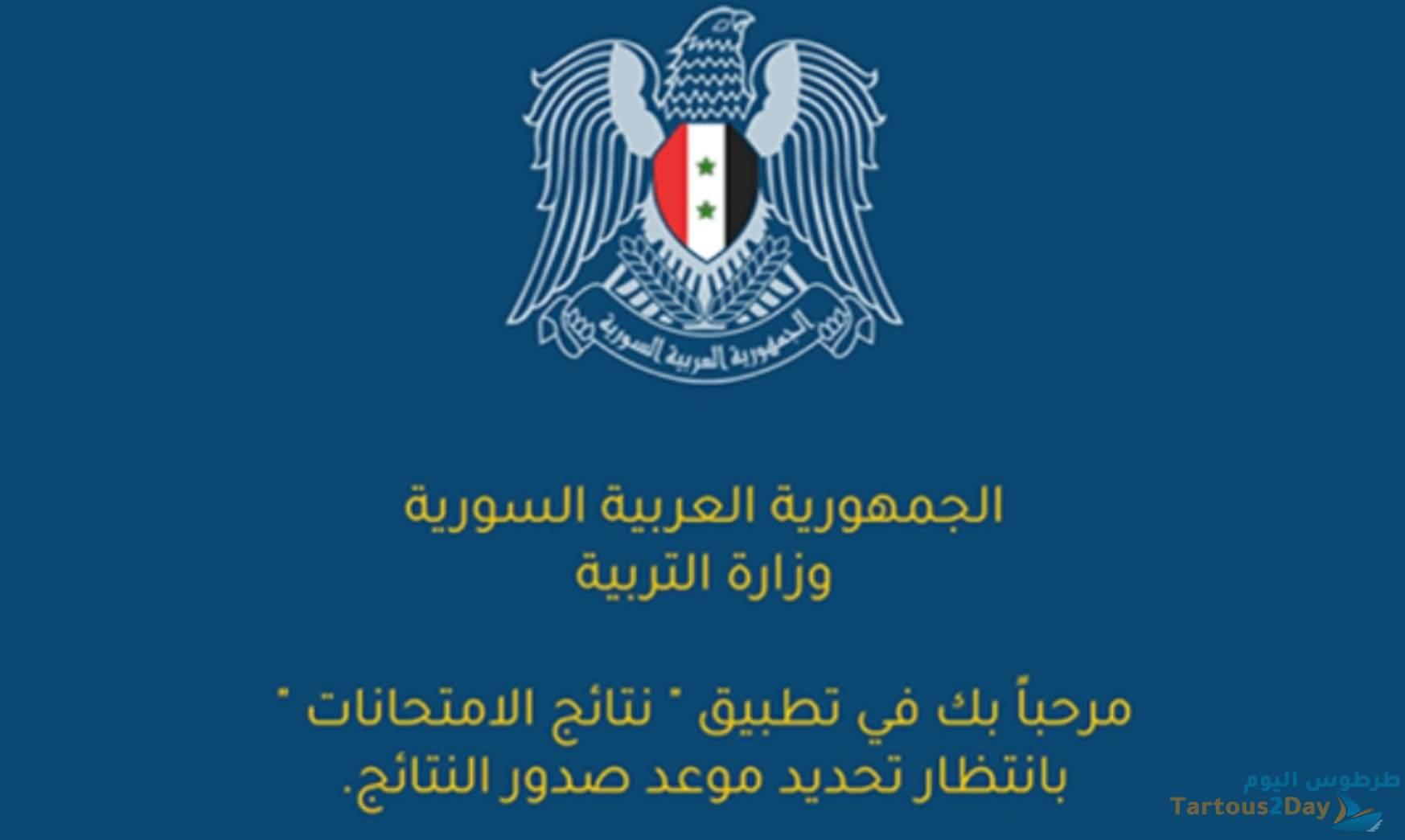 سوريا ... تحميل تحديث تطبيق نتائج امتحانات البكالوريا والتاسع 2021