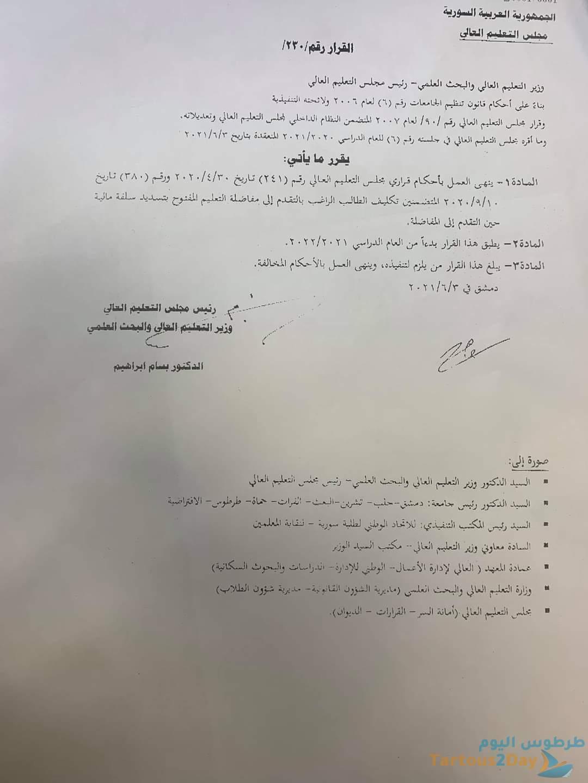 سوريا .. الغاء السلفة المالية للطلاب الراغبين بالتقدم إلى مفاضلة التعليم المفتوح .