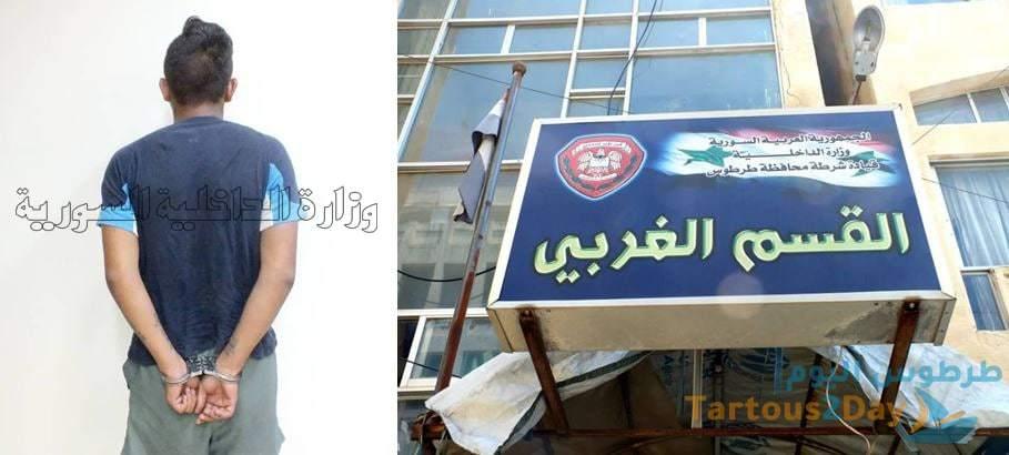 طرطوس ... قاتل الحدث يحيى برهوم في قبضة الشرطة