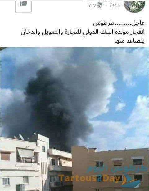انفجار في مدينة طرطوس