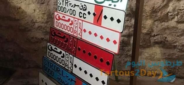 ماحقيقة تبديل لوحات السيارت في سوريا ؟!