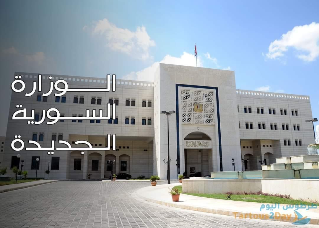 الحكومة السورية الجديدة
