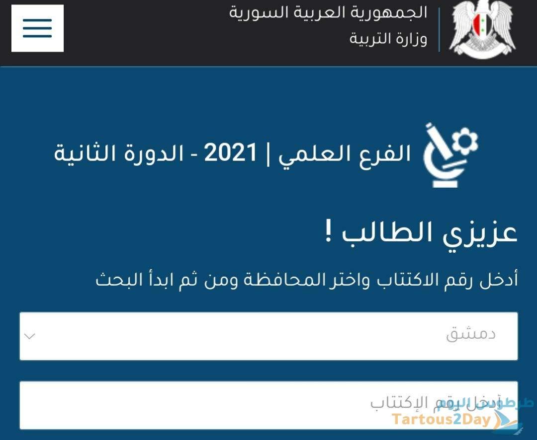 وزارة التربية تصدر نتائج البكالوريا في سوريا 2021 الدورة الثانية 2