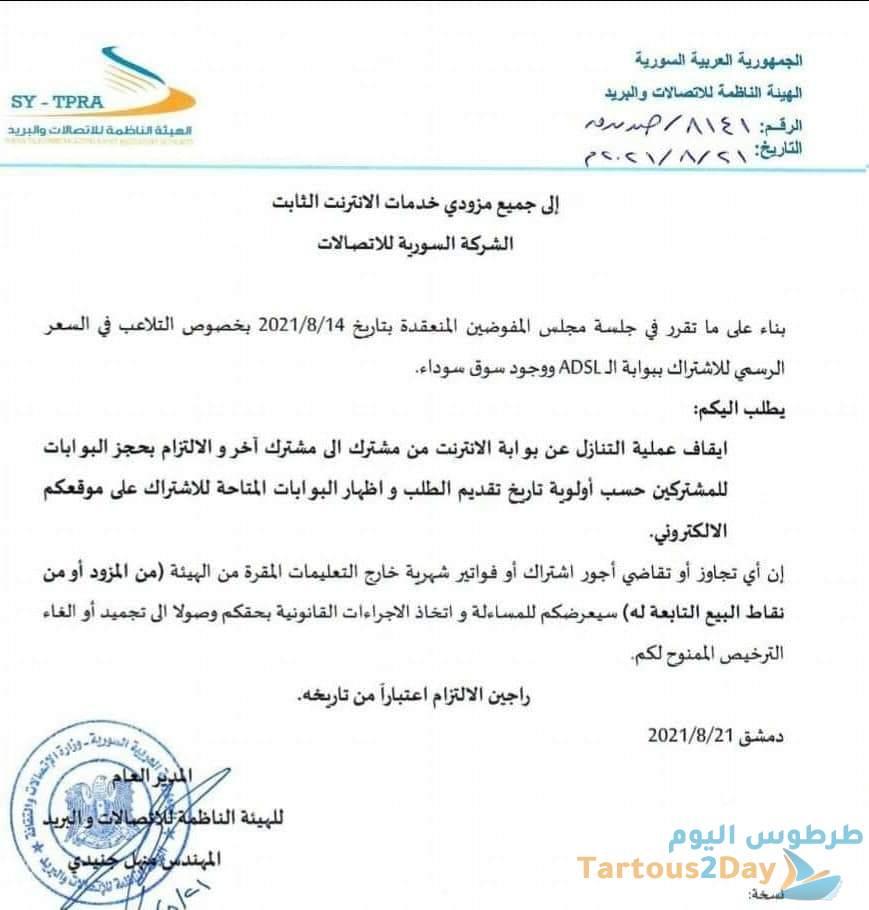 سعر بوابة الانترنت في سوريا وصل الى 300 الف ليرة سورية .. الهيئة الناظمة تضع حد !!