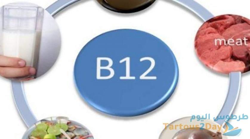 """أربعة أعراض مزعجة لنقص فيتامين """"ب 12"""""""