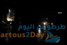 لبنان في عتمة بعد انقطاع الكهرباء الرسمية نتيجة نفاذ المازوت