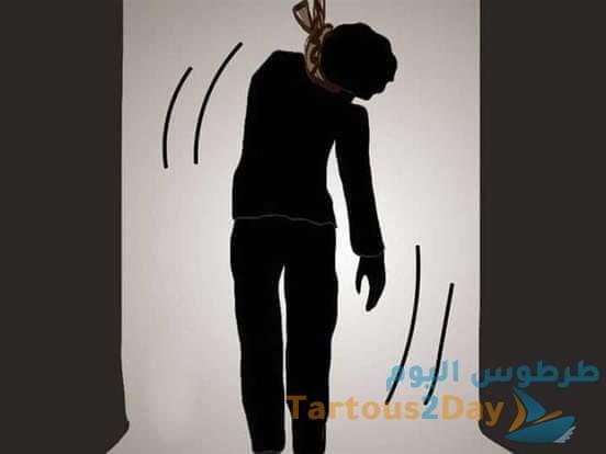 """ريف طرطوس .. انتحار الشاب"""" علي محمد"""" في بويضة السويقات شنقاً"""